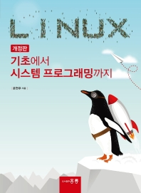 Linux 기초에서 시스템 프로그래밍까지(개정판)