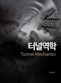 터널역학(Tunnel Mechanics)