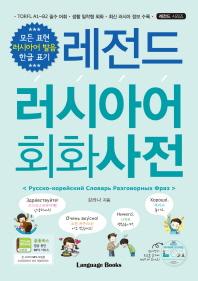 레전드 러시아어 회화사전(CD1장포함)(레전드 시리즈)