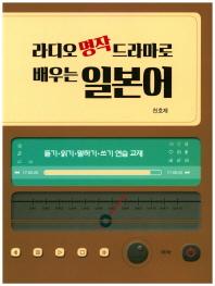 라디오 명작 드라마로 배우는 일본어