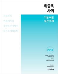 위종욱 사회(2018)(공단기)