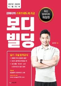 성피티의 스포츠지도사 2급 보디빌딩 실기/구술 합격공식