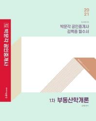 부동산학개론 김백중 필수서(공인중개사 1차)(2021)(합격기준 박문각)