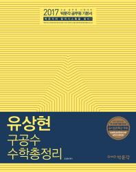 유상현 구공구 수학총정리(2017)(박문각)(박문각 공무원 기본서)(전2권)