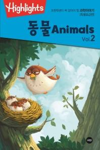 초등학생이 꼭 알아야 할 과학이야기: 동물 Vol. 2(Animals) (특별보급판)(Highlights)