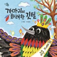 까마귀의 화려한 깃털(양장본 HardCover)