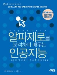 알파제로를 분석하며 배우는 인공지능(제이펍의 인공지능 시리즈 22)