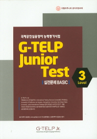 G-TELP Junior Test 실전문제 Basic Level. 3(지텔프주니어 공식지정교재)