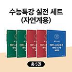 메가스터디 EBS 수능특강 실전세트(자연계용)