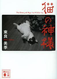 [해외]猫の神樣