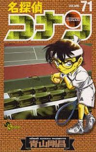 [보유]名探偵コナン 71*