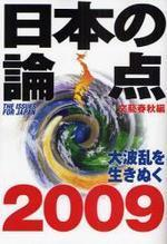 日本の論点 2009