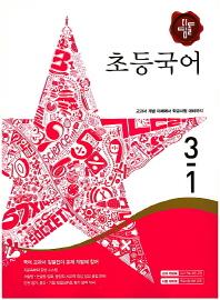 초등 국수사과 3-1 세트(2017)