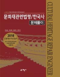 문화재관련법령/한국사 문제풀이(2018)