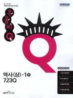 역사(상) 중2-1 723Q(2011)