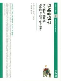 견세물연구(민속원 아르케북스 126)(반양장)