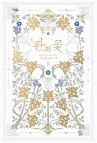 콴의 꽃. 2