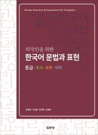 한국어 문법과 표현(중급: 조사 표현 어미)(외국인을 위한)(양장본 HardCover)