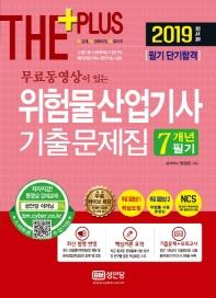 위험물산업기사 기출문제집 7개년 필기(2019)(무료동영상이 있는)