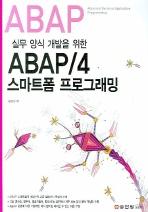 ABAP/4 스마트폼 프로그래밍(ABAP 실무양식 개발을 위한)