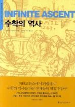수학의 역사(크로노스 총서 20)