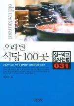 오래된 식당 100곳(잘먹고 잘사는 법 31)