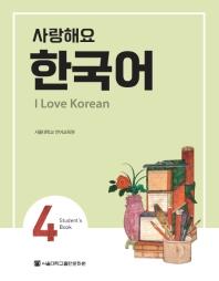 사랑해요 한국어 4.(SB)