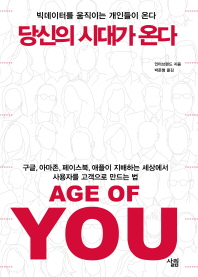 ����� �ô밡 �´�(Age of You)