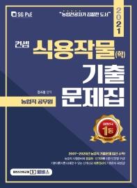 식용작물(학) 기출문제집(2021)(컨셉)
