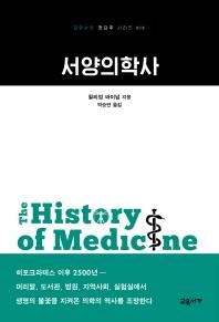 서양의학사(교유서가 첫단추 시리즈 18)