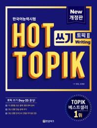 한국어능력시험 HOT TOPIK 2: 쓰기(개정판)