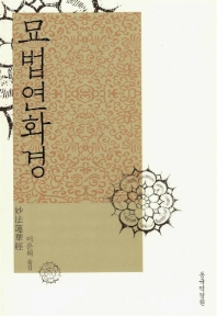 묘법연화경 /새책수준   ☞ 서고위치:KO 5
