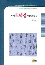 노자도덕경하상공장구(한국학술진흥재단학술명저번역총서 68)