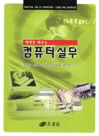 컴퓨터 실무 (당시정가: 18,000원)