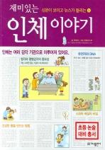 재미있는 인체 이야기(2판)(신문이 보이고 뉴스가 들리는 8)