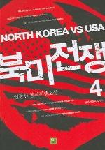 북미전쟁 4
