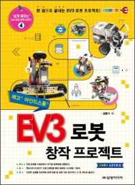 EV3 로봇 창작 프로젝트(쉽게 배우는 SW 코딩 교육 시리즈 4)