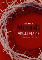 헨델의 메시아(2판)(교회음악 명곡 102)