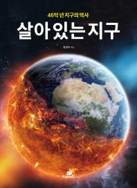 살아 있는 지구(46억 년 지구의 역사)