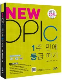 NEW OPIC 1주 만에 등급따기(CD1장포함)