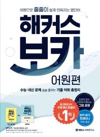 해커스 보카 어원편 + 미니 암기장&워크북 세트