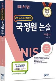 국정원 논술: 한국사(2016)(Wowpass)(개정판)