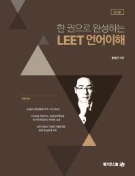 한 권으로 완성하는 LEET 언어이해(로스쿨)(개정판 6판)
