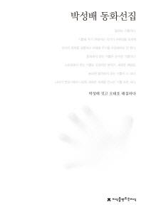 박성배 동화선집(지식을만드는지식 한국동화문학선집 29)