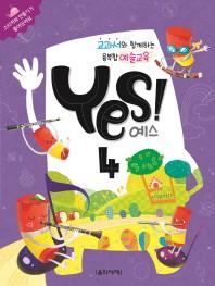 교과서와 함께하는 융복합 예술교육 예스(Yes)!. 4