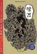 왕건(역사학자 33인이 추천한 역사인물동화 10)