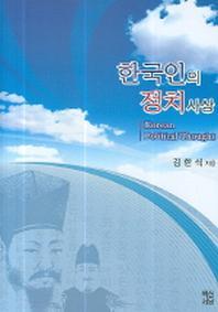 한국인의 정치사상