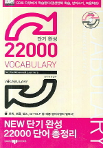 22000 VOCABULARY