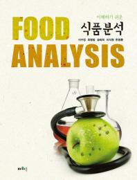 식품분석(이해하기 쉬운)