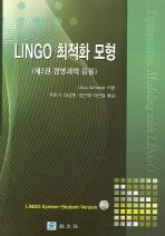 LINGO 최적화 모형: 경영과학 응용(CD1장포함)(양장본 HardCover)